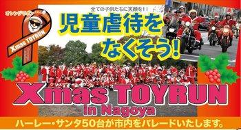 _10 TOYRUN 告知 in NagoyaB2jpg.jpg